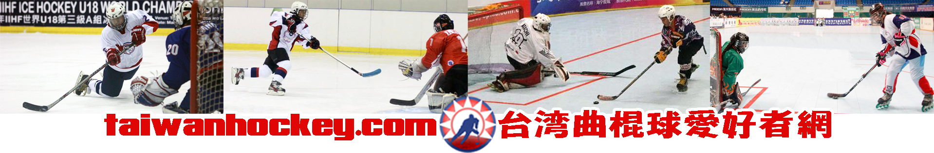 taiwanhockey.com